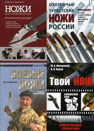 1697890566_knife-books-discount.jpg